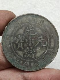 保真老银元造币总厂光绪元宝库平七钱二分龙洋银币