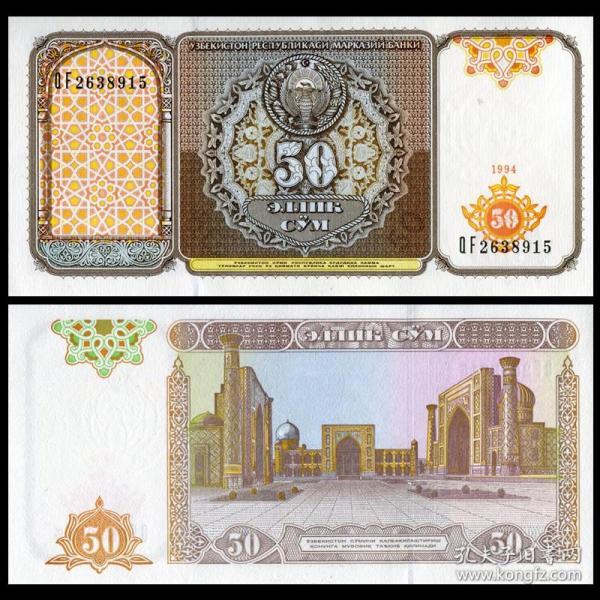 乌兹别克斯坦 50索姆纸币  1994年 外国钱币