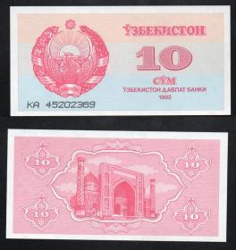 乌兹别克斯坦 10苏姆 1992年 外国钱币
