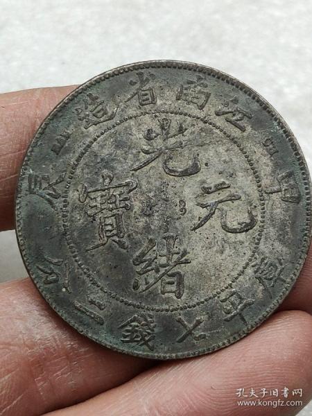 黑皮包浆老银元江南省造光绪元宝甲辰库平七钱二分龙洋银币