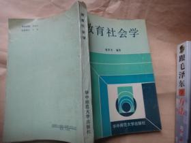 教育社会学 作者董泽芳教授 签名赠送本