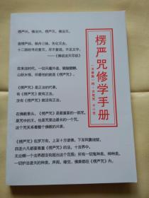 楞严咒修学手册