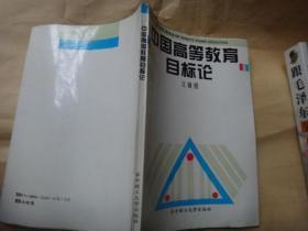 中国高等教育目标论