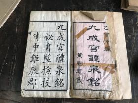 清代光绪大开本写刻本(九成宫醴泉铭)一册全