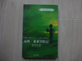 中文导读英文版:汤姆·索亚历险记