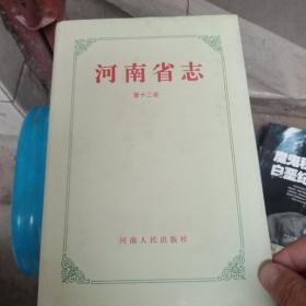 河南省志第12卷地名志(馆藏)