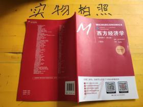 西方经济学(微观部分·第七版)(习题本)