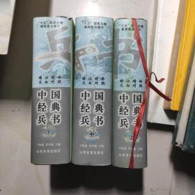 中国经典兵书(上.中.下)