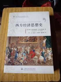 西方经济思想史——《西方思想文化新视野》丛书