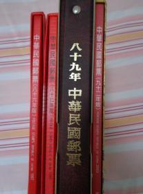 台湾邮票年册 1997、1998、2000、2003年 共4册