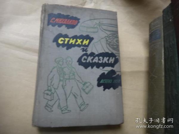 俄文原著外文书 1958年版 米哈尔科夫诗和童话集 精装插图本   (书名请看书影)