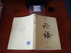 中华经典解读:论语