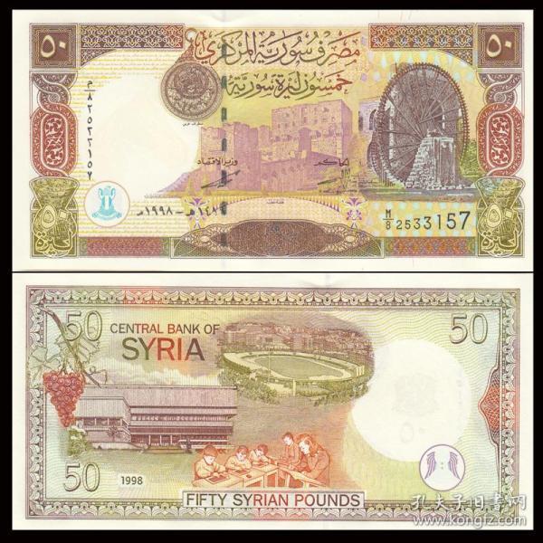 叙利亚 50镑纸币 1998年 外国钱币