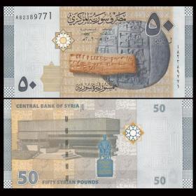叙利亚 50镑纸币 2009年 外国钱币