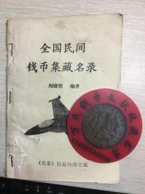 全国民间钱币集藏名录