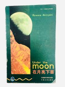Under The Moon 英文原版-《书虫·牛津英汉双语读物:在月亮下面》