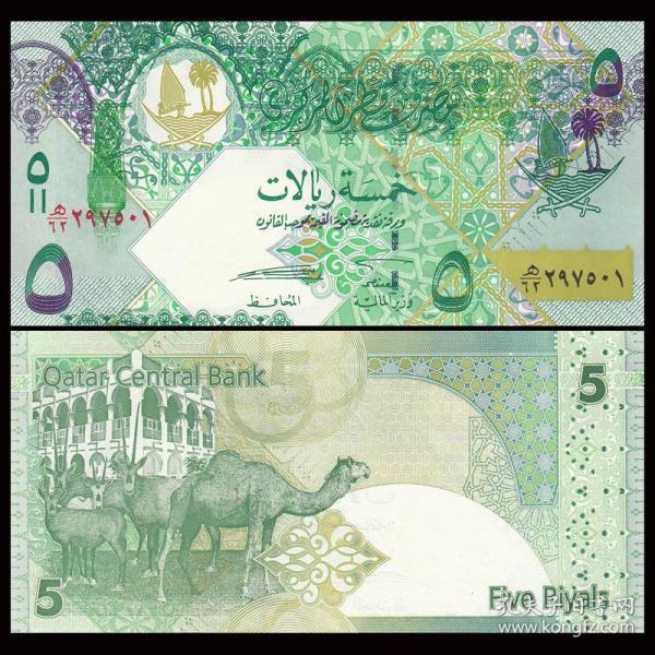 卡塔尔 5里亚尔纸币 外国钱币