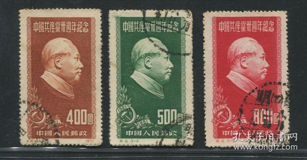 纪9建党原版信销邮票套票
