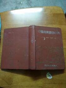 中国商业谚语词典