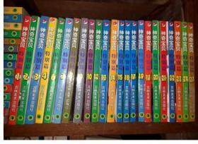 特价  老正版 32K吉林出版社 神奇宝贝 特别篇 1-26册