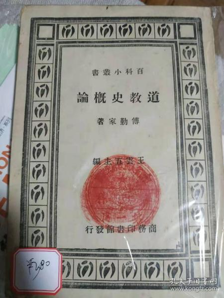 [国术馆精品][民国书]百科小丛书 道教史概论 傅勤家著
