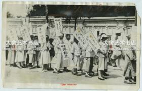 民国1926年北京教育界中学生走上街头游行老照片,手举标语抗议和外国政府签订的不平等条约,标语内容有:共讨英日野蛮之盗,经济绝交,不买仇货,死而后已,头断身亡,此仇世示等