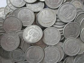 86年5分 硬分币 1986年5分865硬币 伍分 五分钱 铝分币单枚价