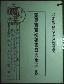 台湾邮政用品、明信片,台湾广告片,广告回信片,销草屯,贴生肖虎邮票