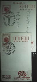 台湾邮政用品、明信片,台湾动物鸟类鸳鸯邮资片盖纪念戳2枚实寄合售