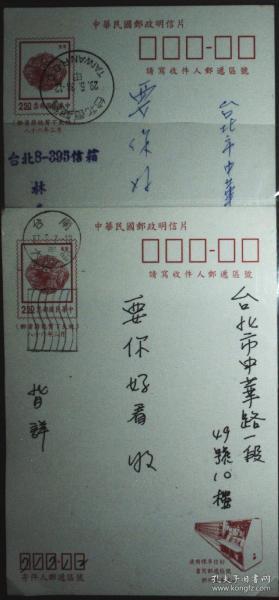 台湾邮政用品、明信片,台湾动物鸟类鸳鸯邮资片实寄,分销大同路、复兴桥