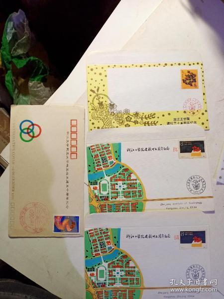 浙江工学院建校35周年;纪念封(4封)实贴票 ;看图
