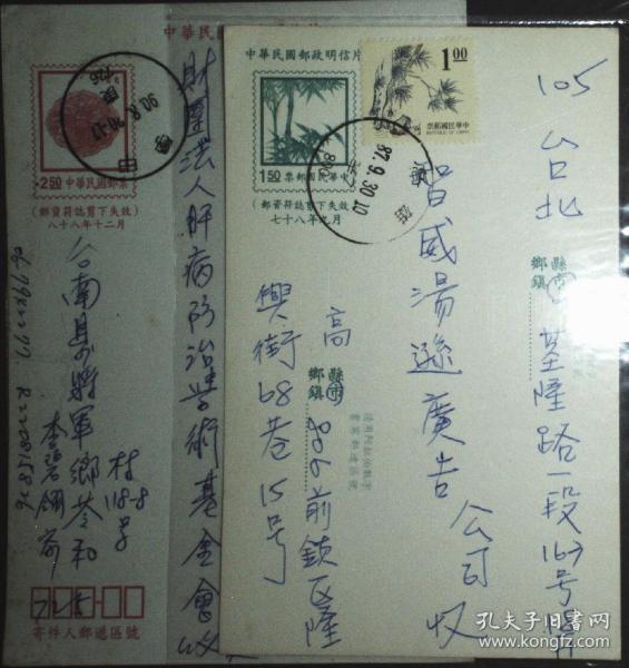 台湾邮政用品、明信片,台湾鸳鸯竹子邮资片2枚不同合售,分销高雄学甲