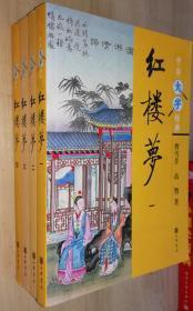 中华大字经典 -- 红楼梦 1--4(全四册)书品如图