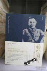 蒋经国传  陶涵  广西师范大学出版社