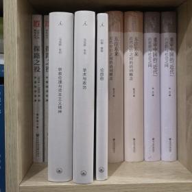 5折出售新教伦理与资本主义精神+学术与政治+论自由 一版一印   3本合售 塑封正版全新  上海三联书店 马克斯•韦伯  约翰•穆勒