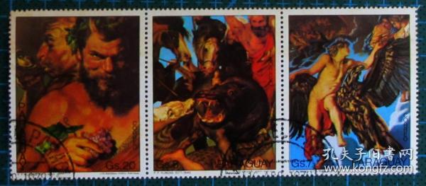 巴拉圭邮票------油画(三连票  盖销票)