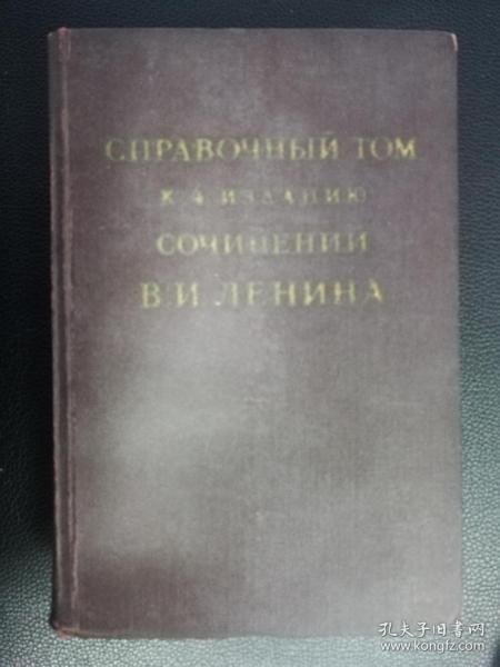 列宁全集第四卷索引(俄文)