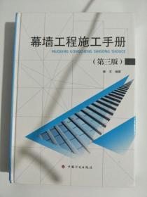 幕墙工程施工手册(第3版)