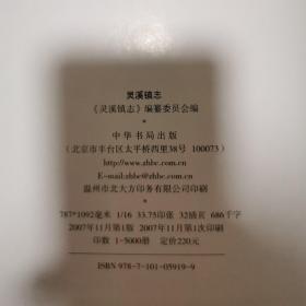 (包邮)灵溪镇志 1990-2005