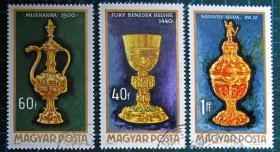 匈牙利邮票-----金艺术品奖杯(盖销票)