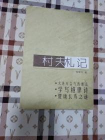 《村夫札记》 大连方言与普通话 、学写格律诗 、健康长寿之谜