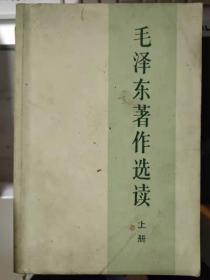 《毛泽东著作选读 上册》在新民学会长沙会员大会上的发言、中国社会各阶级的分析、湖南农民运动考察报告、在中央紧急会议上的发言、关于纠正党内的错误思想、反对本本主义、关心群众生活,注意工作方法、论反对日本帝国主义的策略........