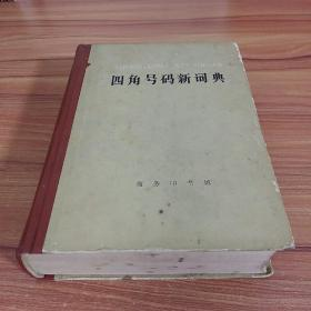 《四角号码新词典》。