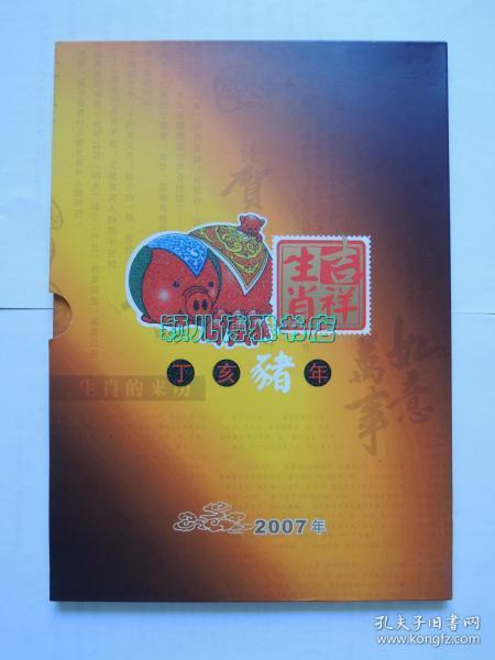 2007年丁亥年生肖猪票珍藏册(含小本票、四方连、小版票)邮票
