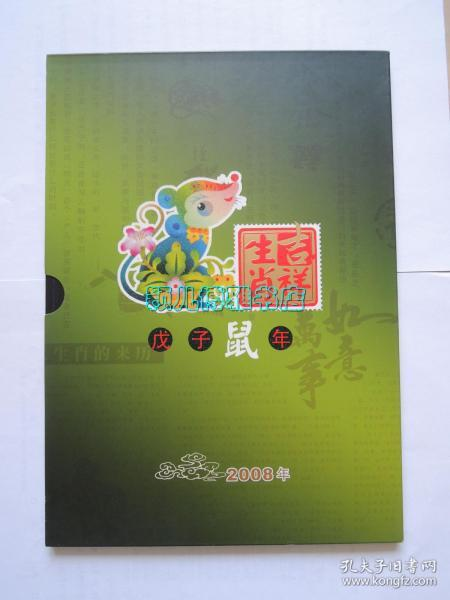 2008年戊子年生肖鼠票珍藏册(含小本票、四方连、小版票)邮票
