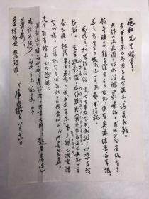 屈义林致蒋兆和信札一通一页(关于《流民图》浮雕)