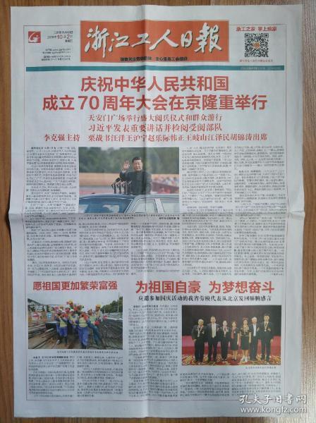 浙江工人日报报2019年10月1日2日国庆70周年阅兵报纸
