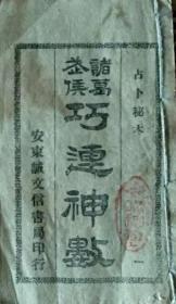 《诸葛武侯巧连易数》(全三册)线装影印版