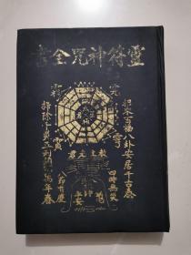 《灵符神咒全书》16开精装本