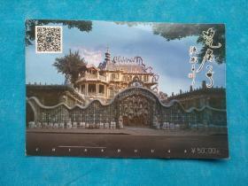 瓷房子 (明信片 门票)